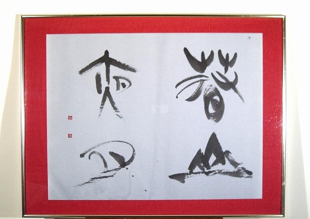 20110214作品春山2533