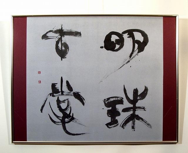 20110330myoujyu