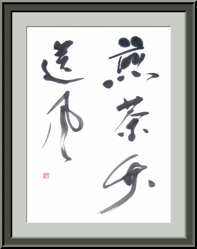 20140911-2319仙斎茶