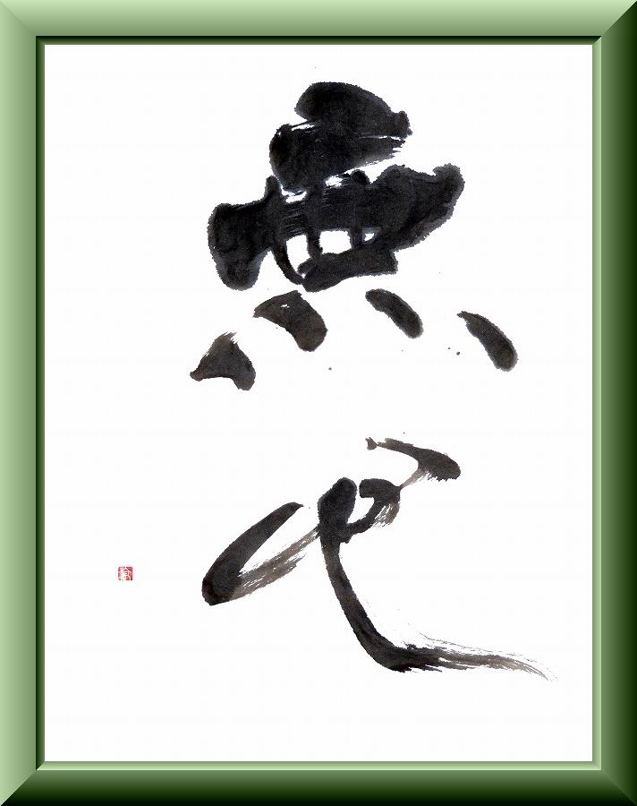 20150501-2658老竹色