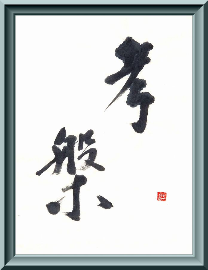 20160914-5532